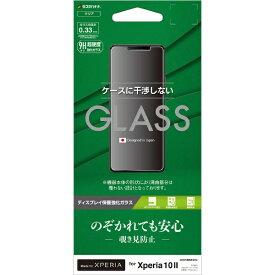 ラスタバナナ RastaBanana Xperia 10 II パネル AGC製 プライバシー 0.33mm ガラス光沢 GK2366XP102