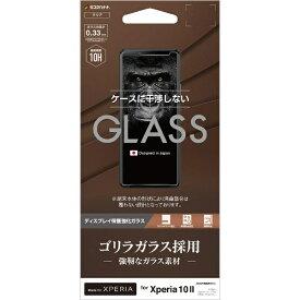 ラスタバナナ RastaBanana Xperia 10 II ゴリラパネル 0.33mm ガラス光沢 GG2367XP102