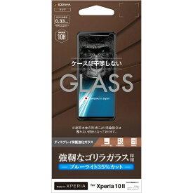 ラスタバナナ RastaBanana Xperia 10 II ゴリラパネル 0.33mm BLCガラス GGE2368XP102