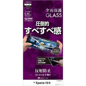 ラスタバナナ RastaBanana Xperia 10 II ゲーム用パネル 反射防止 FAT2371XP102