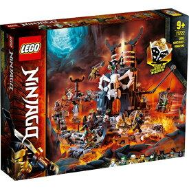 レゴジャパン LEGO 71722 魔界の砦 スカルジャイル
