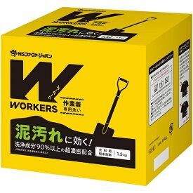 NSファーファ・ジャパン NS FaFa Japan WORKERS 作業着粉末洗剤 1.5kg 〔衣類用洗剤〕