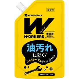 NSファーファ・ジャパン NS FaFa Japan WORKERS 作業着液体洗剤 つめかえ用(720g)
