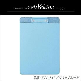 レイメイ藤井 ツァイトベクター クリップボード A4 ブルー ZVC151A