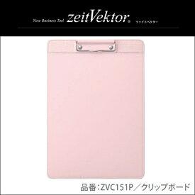 レイメイ藤井 ツァイトベクター クリップボード A4 ピンク ZVC151P