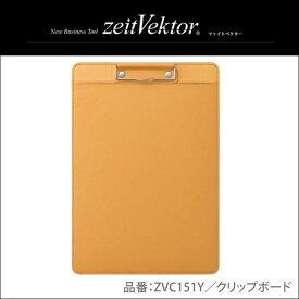 レイメイ藤井 ツァイトベクター クリップボード A4 イエロー ZVC151Y
