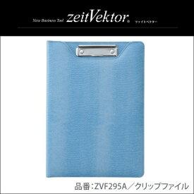 レイメイ藤井 ツァイトベクター クリップファイル A4 ブルー ZVF295A