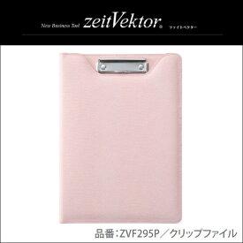 レイメイ藤井 ツァイトベクター クリップファイル A4 ピンク ZVF295P