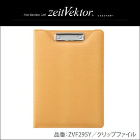 レイメイ藤井 ツァイトベクター クリップファイル A4 イエロー ZVF295Y