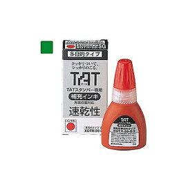 シヤチハタ Shachihata タートスタンパー専用補充インキ(速乾性) 20ml 緑 XQTR-20-SG-G