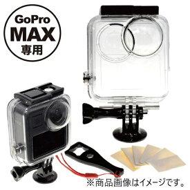 GLIDER グライダー [グライダー]GoPro MAX用防水ハウジング[GLD4164GO272]