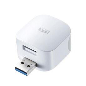 サンワサプライ SANWA SUPPLY スマートフォン用バックアップカードリーダー ADR-IPBUW
