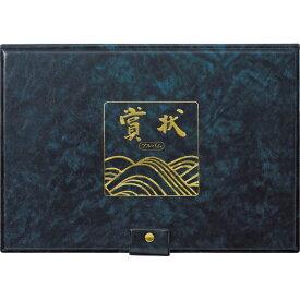 呉竹 Kuretake 賞状アルバムネイビー KN23-11