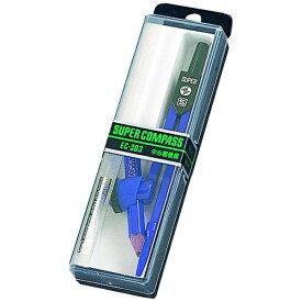 ソニック sonic スーパーコンパス鉛筆用紺 EC-303-K
