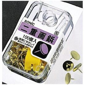 ソニック sonic 二重画鋲ゴールド AZ-840