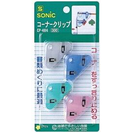 ソニック sonic コーナークリップ CP-484