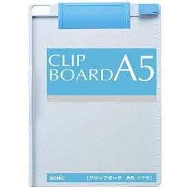 ソニック sonic クリップボードA5タテ型青 CB-544-BL