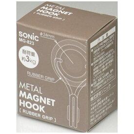 ソニック sonic 超強力・メタルマグフック3kgラバーグリップ MG-823