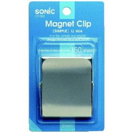 ソニック sonic マグネットクリップ[シンプル]LLブリスター CP-362