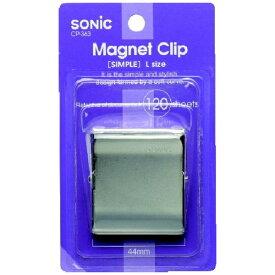 ソニック sonic マグネットクリップ[シンプル]Lブリスター CP-363