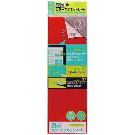 ソニック sonic 両面カラーマグネットシート赤白 MS-369-RW