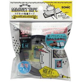 ソニック sonic マグネット粘着テープ20mm幅厚型カッティン MS-6815
