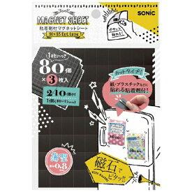 ソニック sonic 粘着剤付マグネットシート10×15薄型カット MS-6941