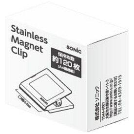 ソニック sonic ステンレスマグネットクリップL CP-1093