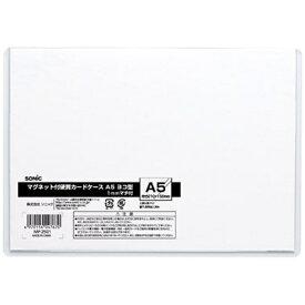 ソニック sonic マグネット付硬質カードケースA5ヨコ型1mmマ MP-2501