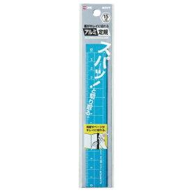 クツワ KUTSUWA アルミ定規(15cm)ブルー XS15BL