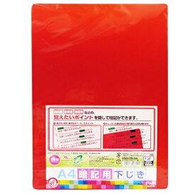 クツワ KUTSUWA A4暗記下じき(赤) VS017R