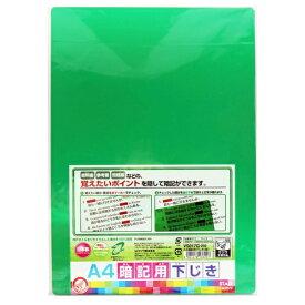 クツワ KUTSUWA A4暗記下じき(緑) VS017G