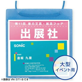 ソニック sonic カラーイベント吊下げ名札50枚入青 VN-371-B