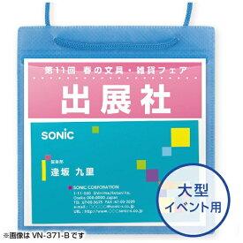 ソニック sonic カラーイベント吊下げ名札50枚入赤 VN-371-R