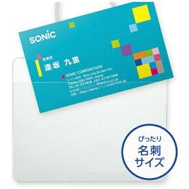 ソニック sonic イベント吊下げ名札名刺サイズ50枚入 VN-306