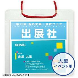 ソニック sonic イベント吊下げ名札イベント用50枚入青 VN-343-B