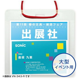 ソニック sonic イベント吊下げ名札イベント用50枚入赤 VN-343-R