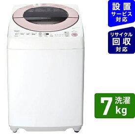 シャープ SHARP 全自動洗濯機 ピンク系 ES-GV7E-P [洗濯7.0kg /乾燥機能無 /上開き][洗濯機 7kg]