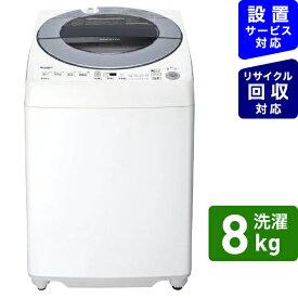 シャープ SHARP ES-GV8E-S 全自動洗濯機 シルバー系 [洗濯8.0kg /乾燥機能無 /上開き][洗濯機 8kg]