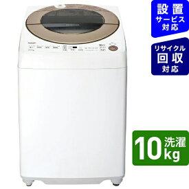 シャープ SHARP ES-GV10E-T 全自動洗濯機 ブラウン系 [洗濯10.0kg /乾燥機能無 /上開き]