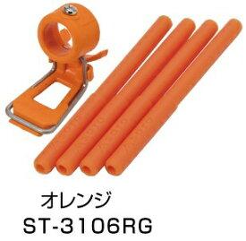 新富士バーナー Shinfuji Burner SOTO レギュレーターストーブ専用 カラーアシストセット(オレンジ) ST-3106RG