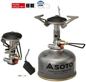 新富士バーナー Shinfuji Burner SOTO マイクロレギュレーターストーブ(重量73g) SOD-300S