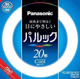 パナソニック Panasonic パルック蛍光灯 丸形・スタータ形 クール色 FCL20ECW/18F2 [昼光色]