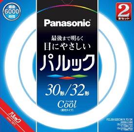 パナソニック Panasonic パルック蛍光灯 丸形・スタータ形(2本入)クール色 FCL30.32ECW/XF2/2K [昼光色]