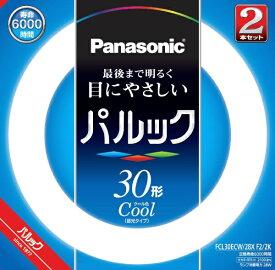 パナソニック Panasonic パルック蛍光灯 丸形・スタータ形(2本入)クール色 FCL30ECW/28XF2/2K [昼光色]