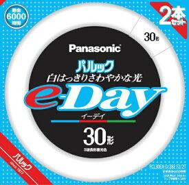 パナソニック Panasonic パルックe-Day蛍光灯(パルックイーディ蛍光灯)パルックday色 FCL30EX-D/28EF2/2T [昼光色]