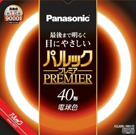 パナソニック Panasonic パルック プレミア蛍光灯 丸形・スタータ形 電球色 FCL40EL/38HF2 [電球色]
