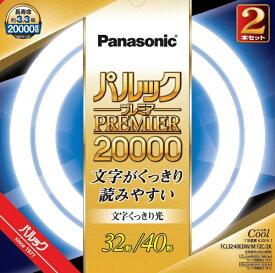 パナソニック Panasonic パルック蛍光灯 FCL3240EDWMF2C2K [昼光色]