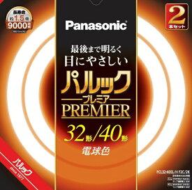 パナソニック Panasonic パルック蛍光灯 FCL3240ELHF2C2K [電球色]
