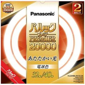 パナソニック Panasonic パルック蛍光灯 FCL3240ELMF2C2K [電球色]